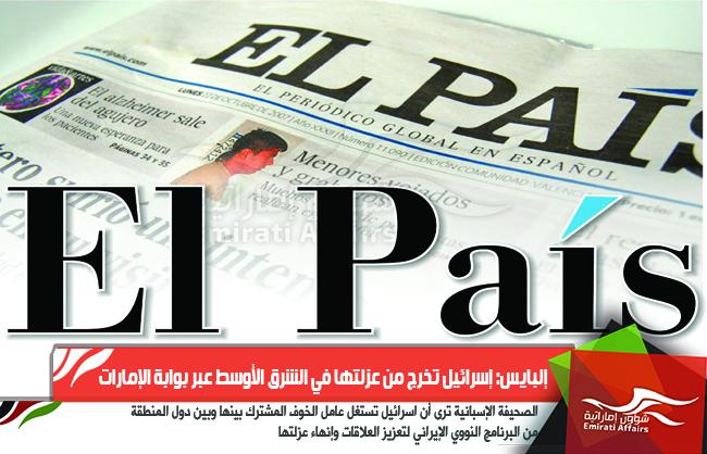 إلبايس: إسرائيل تخرج من عزلتها في الشرق الأوسط عبر بوابة الإمارات