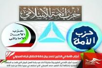 أحزاب الأمة في الخليج تصدر بيان إدانة لاعتقال أبناء العبدولي