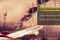 بالفيديو: تفاصيل اعتقال الجاسوس الإماراتي في ليبيا