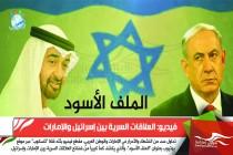 فيديو: الملف الأسود .. العلاقات السرية بين إسرائيل والإمارات