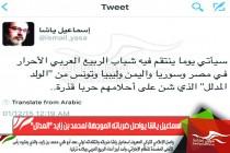 """اسماعيل ياشا يواصل ضرباته الموجهة لمحمد بن زايد """"المدلل"""""""