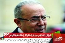 الجزائر حذرت تونس من نوايا إماراتية لزعزعة الاستقرار التونسي