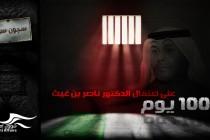 100 يوم على اعتقال ناصر بن غيث، وماذا بعد ؟!
