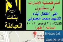 وقفة احتجاجية أمام قنصلية الإمارات في اسطنبول ضد اعتقال أبناء العبدولي