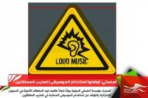 آمنستي: أوقفوا استخدام الموسيقى لتعذيب المعتقلين