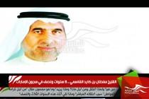 الشيخ سلطان بن كايد القاسمي .. 3 سنوات ونصف في سجون الإمارات