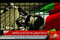 عبد الله البلوشي، أكثر من عام على الاعتقال