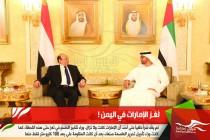لُغـز الإمارات في اليمن !