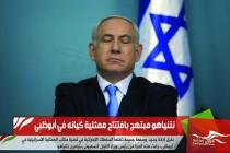 نتنياهو مبتهج بافتتاح ممثلية كيانه في أبوظبي