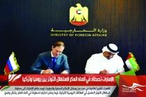 الإمارات تصطاد في الماء العكر لاستغلال التوتر بين روسيا وتركيا