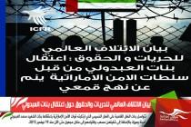 بيان الائتلاف العالمي للحريات والحقوق حول اعتقال بنات العبدولي