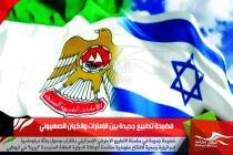 فضيحة تطبيع جديدة بين الإمارات والكيان الصهيوني