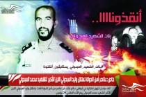 خاص: عناصر أمن الدولة تعتقل وليد العبدولي الابن الأكبر للشهيد محمد العبدولي