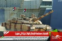الامارات مستعدة لمساندة روسيا برياً في حماية النظام السوري