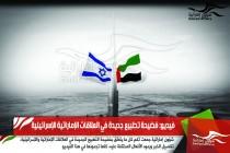 فيديو: فضيحة تطبيع جديدة في العلاقات الإماراتية الإسرائيلية
