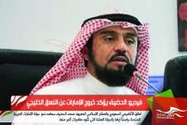 فيديو: الحضيف يؤكد خروج الإمارات عن النسق الخليجي