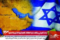 باحث أمريكي يكشف خبايا العلاقات الإسرائيلية الخليجية الخفية