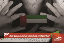 """""""سيداو""""  تدعو الإمارات لوقف الانتهاكات بحق المدافعات عن حقوق الإنسان"""