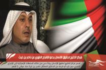 مركز الخليج لحقوق الإنسان يدعو للإفراج الفوري عن ناصر بن غيث