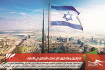 إماراتيون يستنكرون فتح مكتب لاسرائيل في الامارات