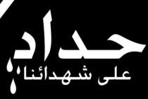 غضب شعبي من الموقف الرسمي والإعلامي ومطالبات بإعلان الحداد .. والحكومة تستجيب