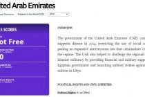 فريدوم هاوس: لا حرية في الإمارات
