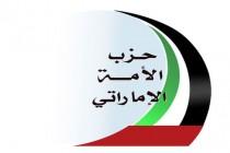 حزب الأمة يصدر بياناً رسمياً حول شهداء الإمارات في اليمن
