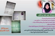 طفلة إماراتية تركها والدها في مصر تطالب الخارجية بإعادتها لوطنها