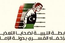 20 نوعاً من التعذيب لأبناء ليبيا في الإمارات