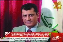 أمن الدولة في دبي .. يعتقل النائب في البرلمان العراقي محمد الطائي وزوجته تناشد إطلاق سراحه