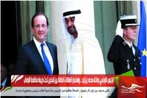 الرئيس الفرنسي يهاتف محمد بن زايد .. واستمرار العلاقات الدافئة بين البلدين تحت ذريعة مكافحة الارهاب