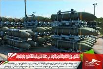 البنتاغون .. وزارة الخارجية الأمريكية توافق على صفقة قنابل بقيمة 785 مليون دولار للإمارات
