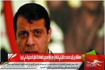مستشار بن زايد محمد دحلان في اجتماع مع لواء مصري لإسقاط اتفاق الصخيرات في ليبيا