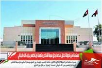 محكمة أمن الدولة تطلق أحكاما بحق سبعة أشخاص بتهمة ارتباطهم بحزب الله اللبناني