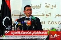 المتحدث باسم المؤتمر الوطني الليبي .. الإمارات ومصر يعملون على إشعال الأوضاع في ليبيا
