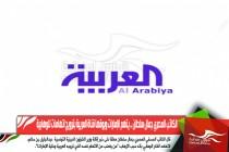 الكاتب المصري جمال سلطان .. يتهم الإمارات وبوقها قناة العربية بترويج اتهامات للوهابية
