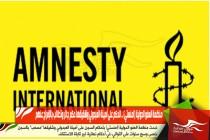 منظمة العفو الدولية (امنستي) .. الحكم على أمينة العبدولي وشقيقها حكم جائر وتطالب بالإفراج عنهم