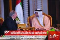 سعيا وراء التسامح المزعوم .. منصور بن زايد يستقبل زعيم الطائفة الإسماعيلية الشيعية
