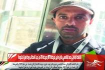 الناشط الإماراتي حمد الشامسي يقارن مابين عريضة 1979 وعريضة 211 من حيث المطالب وردة فعل الحكومة