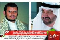 مصادر يمنية تكشف عن بوادر اتفاق مابين أبوظبي وعلي صالح للتخلي عن الحوثيين