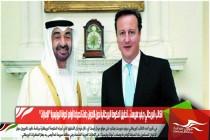 الكاتب البريطاني ديفيد هيرست .. تحقيق الحكومة البريطانية حول الإخوان جاءت انصياعا لأوامر الدولة البوليسية