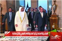 أسباب زيارة محمد بن زايد لمصر ولقاءه بالسيسي بشكل مفاجئ