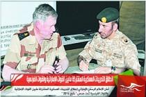 انطلاق التدريبات العسكرية المشتركة مابين القوات الإماراتية والقوات الفرنسية