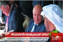 الخارجية الإماراتية .. التعاون مابين ابوظبي وموسكو ضرورة لدعم الاقتصاد والسياحة وتبادل الثقافات