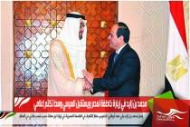 محمد بن زايد في زيارة خاطفة لمصر ويستقبل السيسي وسط تكتم إعلامي