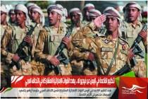 تنظيم القاعدة في اليمن عبر فيديو له .. يهدد القوات الإماراتية المشاركة في التحالف العربي