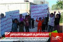 التضامن مع قضية أمينة العبدولي يتسع .. أطفال سوريون يرفعون لافتات للتضامن مع أبناء العبدولي
