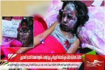 طائرات إماراتية حلقت من قاعدتها الجوية في ليبيا وقصت قنفودة فسقط الضحايا المدنيين