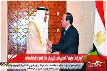 """""""ميدل إيست مونيتور"""" .. السيسي اشترط على بن زايد اعتذار السعودية لإتمام المصالحة"""