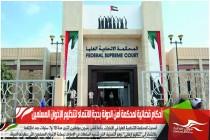 أحكام قضائية لمحكمة أمن الدولة بحجة الانتماء لتنظيم الإخوان المسلمين